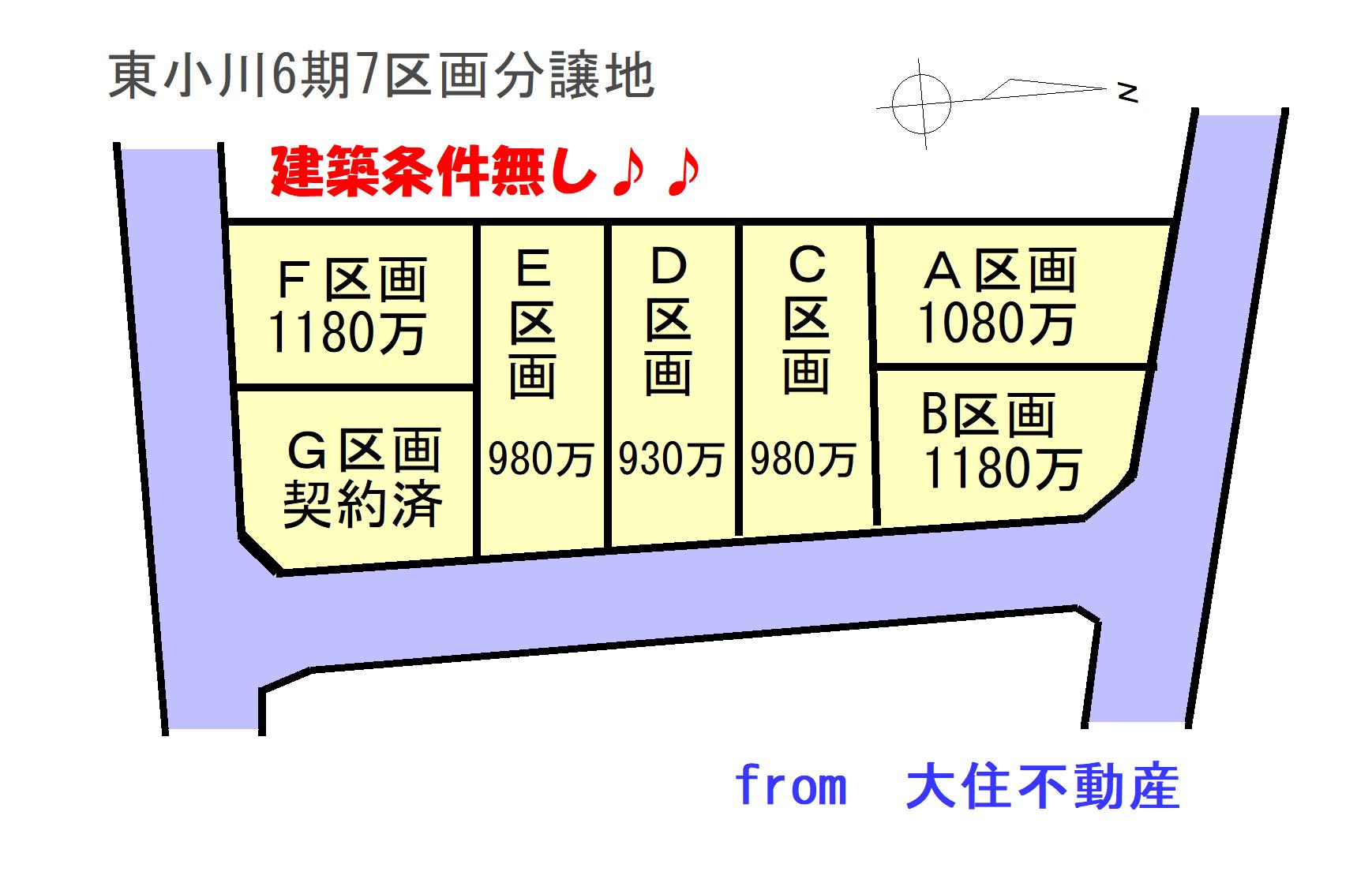 東小川7区画分譲地 全区画50坪以上