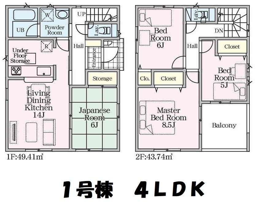 西焼津駅徒歩17分 焼津市五ケ堀之内 新築建売全2棟