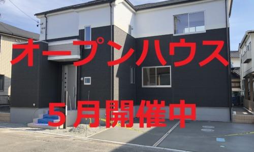藤枝市高洲 新築建売住宅 高洲南小学校区 4LDK