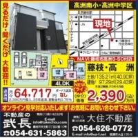 藤枝市高洲 オープンハウス開催♪