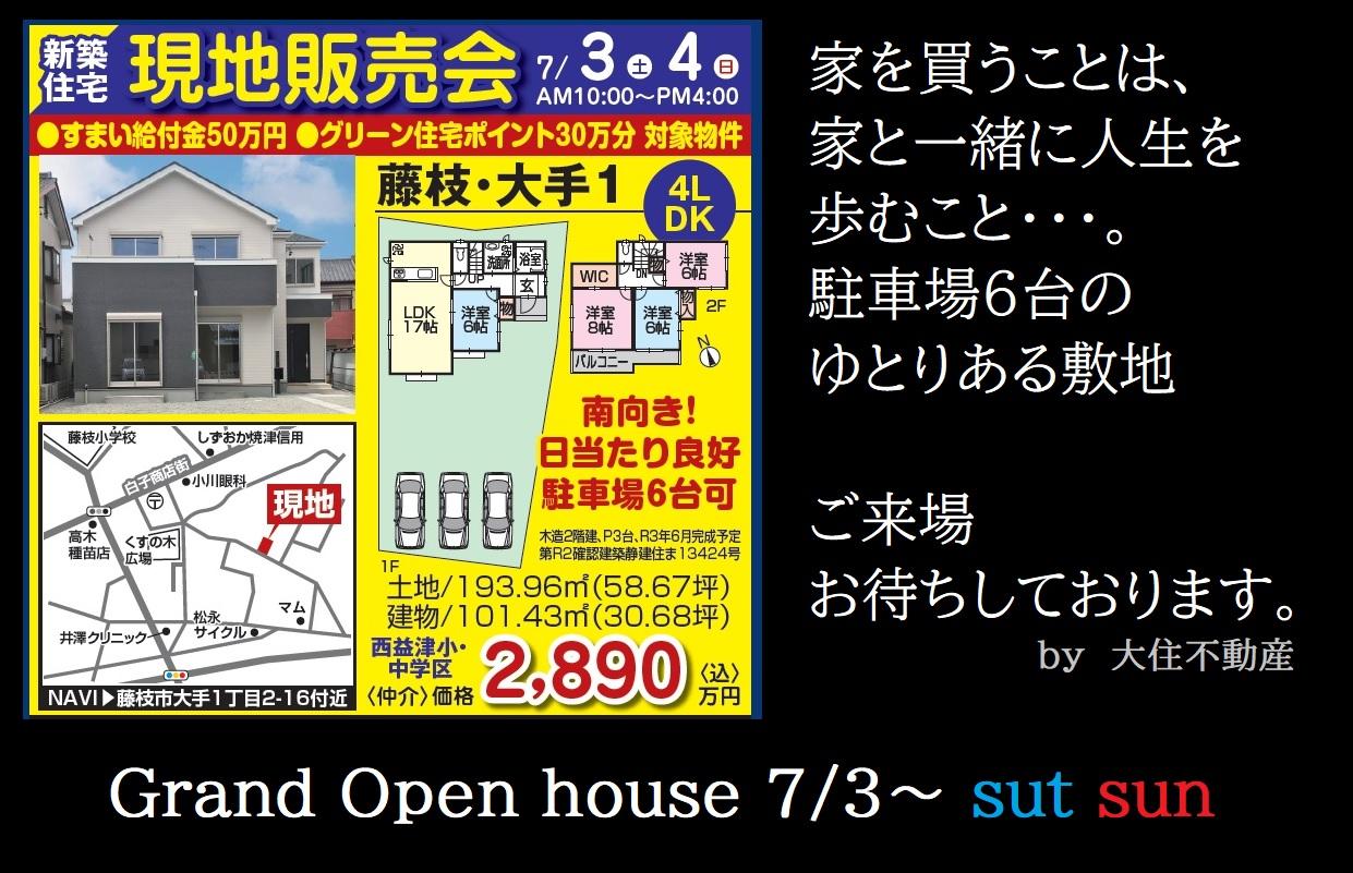 藤枝市大手2期 新築建売住宅 駐車場6台