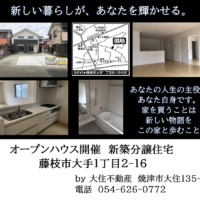 完成しました!7月3日土曜日開始 新築現地販売会 藤枝市大手