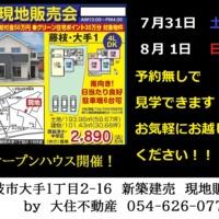 7月31日 8月1日 土曜日日曜日 予約なしの見学販売会♪